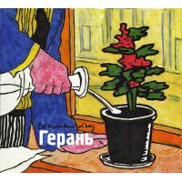 Album Geranium by Vezhlivy Otkaz