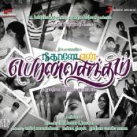 "Read ""Soundtrack: Neethane En Ponvasantham"" reviewed by Chris M. Slawecki"