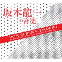 Album Music of Ryuichi Sakamoto by Pan Asian Chamber Jazz Ensemble