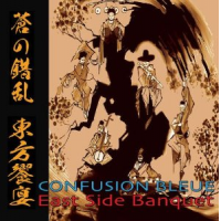 Confusion Bleue: East Side Banquet
