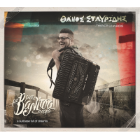 Album a suitcase full of dreams by Thanos Stavridis