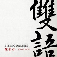 Album Bilingualism by Josh Hou