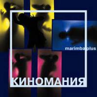 Album Cinemania by Marimba Plus