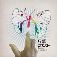 "Read ""The Wild, Eclectic World of Koichi Makigami's Hikashu Band"" reviewed by Eyal Hareuveni"