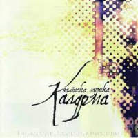 Kaldrma: Kaldrma: Macedonian Chalgia Music (Keepers Of Tradition)