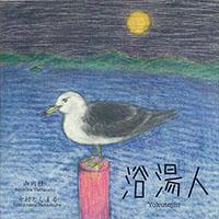 """Read """"Katsura Yamauchi Duets"""" reviewed by Eyal Hareuveni"""