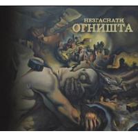 "Read ""Oliver Josifovski: Nezgasnati Ognishta"" reviewed by"