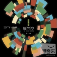 "Read ""Sizhukong: Spin"" reviewed by Ian Patterson"
