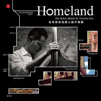 Album Homeland(The Debut Album by Vincent Hsu) by Vincent Hsu