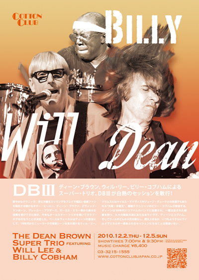 DB III ~ The Dean Brown Super Trio Featuring Billy Cobham and Will Lee