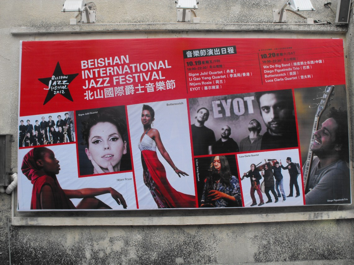 Beishan International Jazz Festival