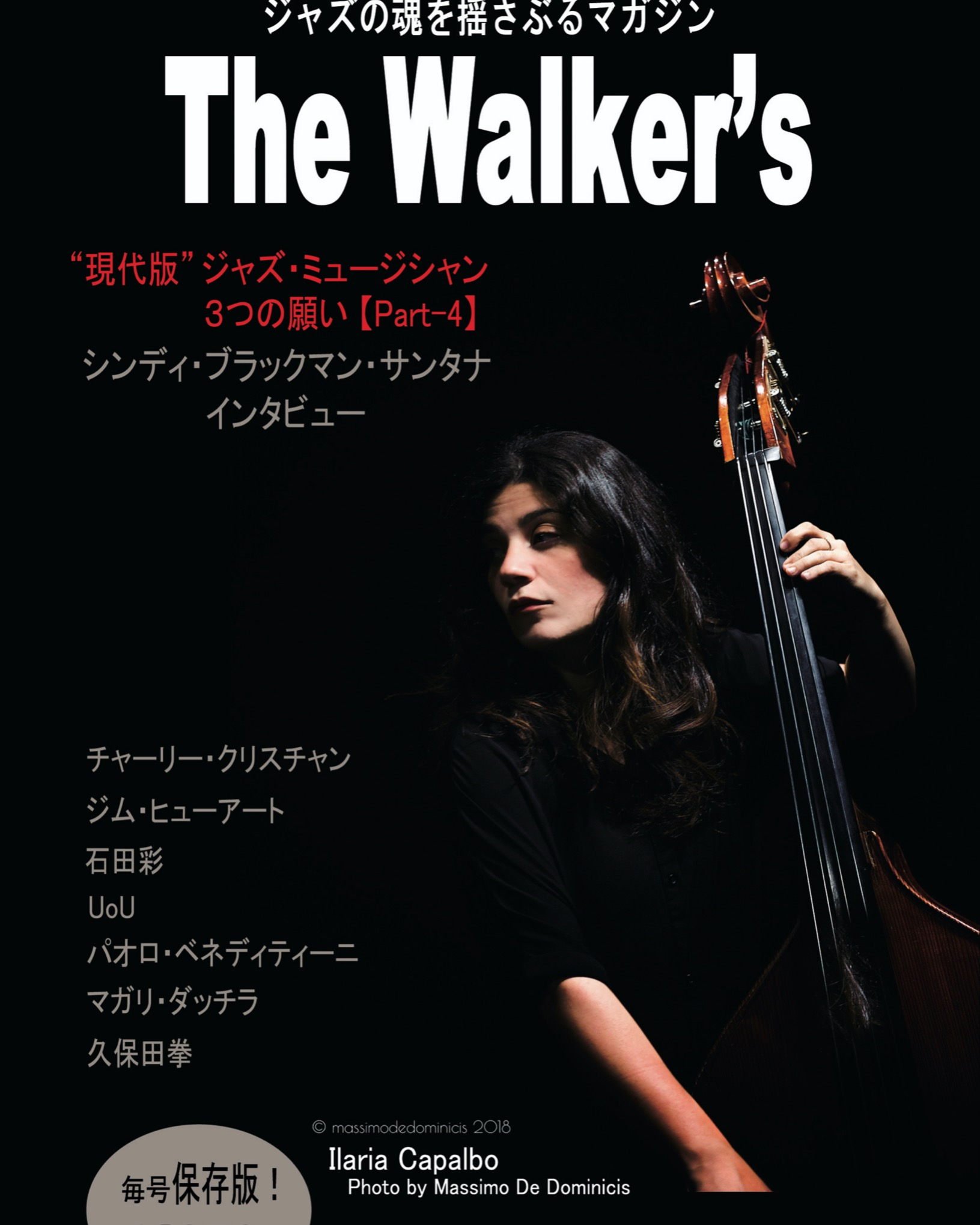The Walker's cover, issue 55