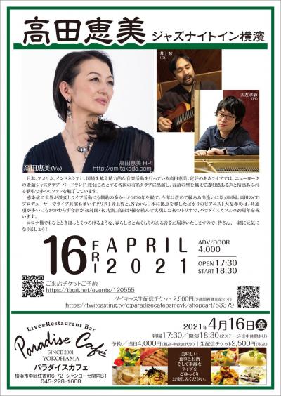 Emi Takada Trio at Paradise Cafe