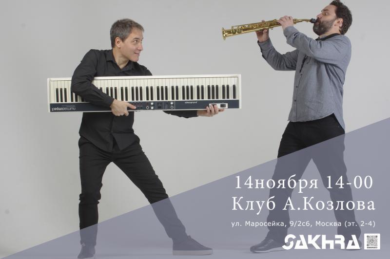 Sakhra Duet at Kozlov Club