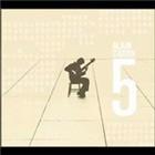 """Read """"5"""" reviewed by John Kelman"""