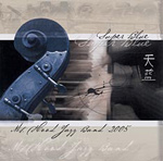Album Super Blue by Mt. Hood Jazz Band