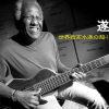"""Read """"The Chuck Rainey Coalition"""" reviewed by Douglas Payne"""