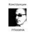Konstrukcii Ptahina - Running in circles