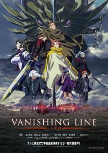 牙狼<GARO> -VANISHING LINE-