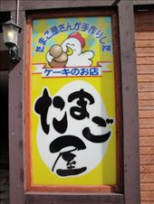 The egg shop sign.