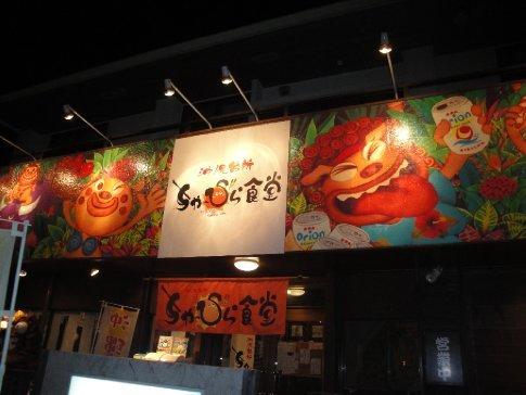 Cha-Bira Shoku-Do, a traditional Okinawan restaurant