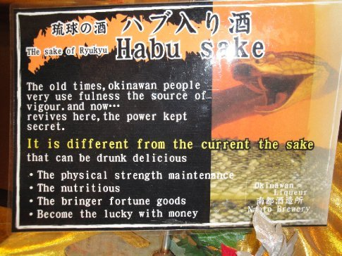 Dick actually tried some of the habu awamori in the gift shop.  Here's the sign to explain habu awamori.  I love the attempt to translate Japanese into English!  Such fun!