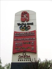 Countdown until the 2008 Olympics: by aemaus, Views[373]