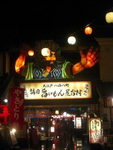 Still inside the Onsen