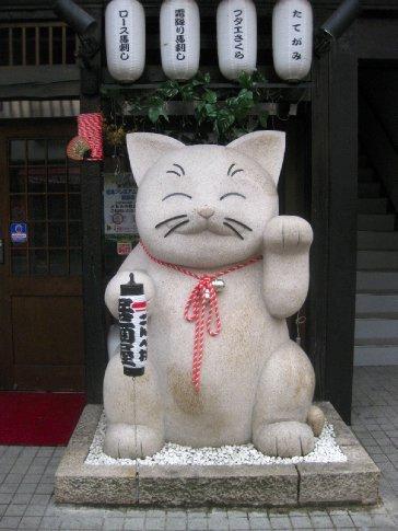 Kitty! Matsumoto, Nagano-ken