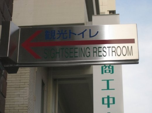 Do you need tickets for the sightseeing restroom? Tokyo, Japan