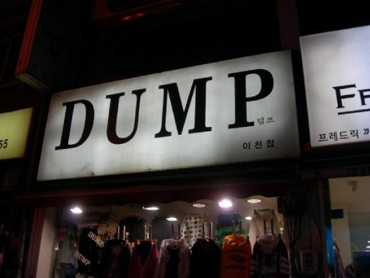 I could think of better names for a clothes shop... but sure, let's go with dump.  Daegu, South Korea