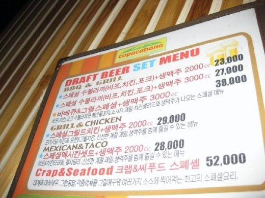 52,000 won is a little steep to pay for some CRAP & seafood - don't you think?? It may be an acceptable price for crab, but certainly not crap.