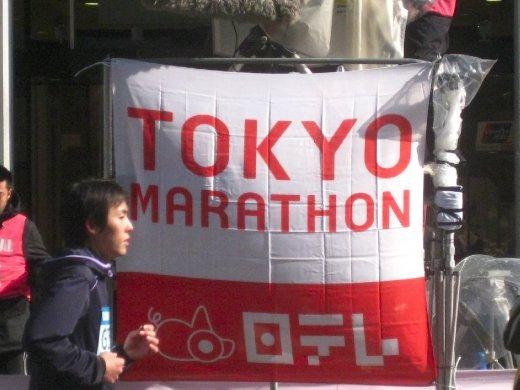 Tokyo Marathon makes its way through Ginza, Feb 8th 2010
