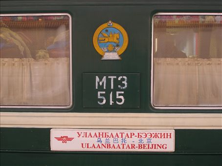 The Mongolian train to Mongolia from Beijing. The bogies were changed Erlian on the Chinese border