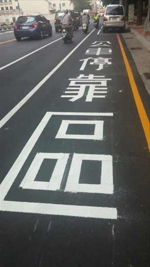 This means BUS STOP in Chinese