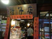 This is a traditional grocery store of Taiwan.  : by ciel, Views[534]
