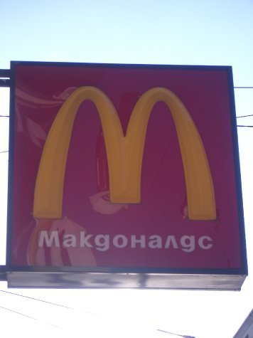Who said Cyrillic was an impediment to progress? MacDonalds in Cyrillic: brilliant.