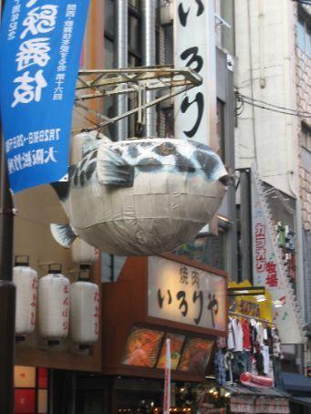 Fugu - the dreaded death causing Sushi