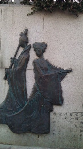 Courtesans on Commemorative Wall
