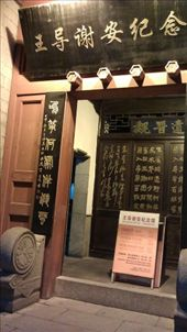 The residence of 2 famous people:  Wang Dao and Xie An.: by emacinat, Views[214]