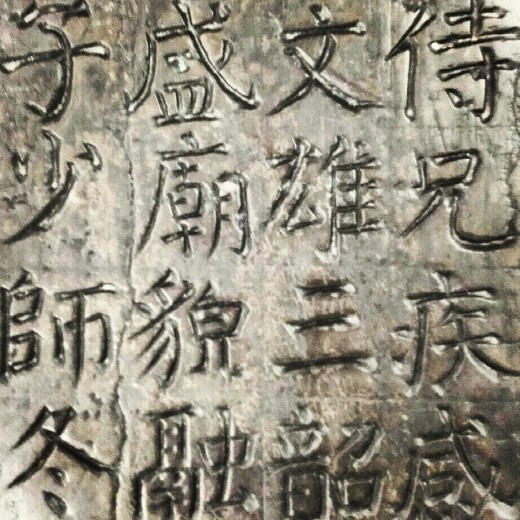 Stone Tablet Detail