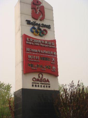 Another Beijing Olympics countdown clock
