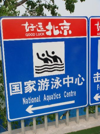 Sign to Water Cube