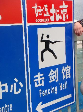 Sign to Fencing Hall