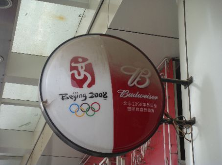 Budweiser and the Beijing 2008 Olympics: what a team!