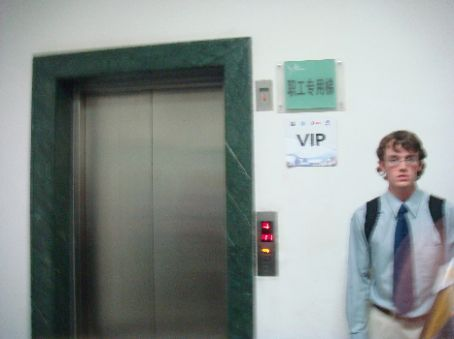 Getting on the VIP elevator