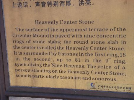 Sign for the Heavenly Center Stone, which sits in the very center of the Round Altar, where worship took place. It is supposed to have great acoustic properties.