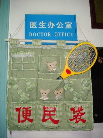 Apparently the doctors play racquetball in their office