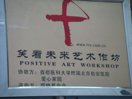 The Positive Art Workshop is where HIV patients can make art projects to lift their spirits