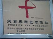 The Positive Art Workshop is where HIV patients can make art projects to lift their spirits: by enanareina, Views[424]